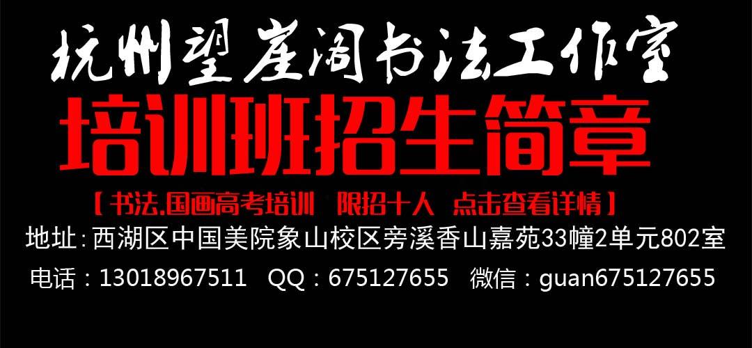 杭州望崖阁2018年-2019年书法高考培训班招生简章