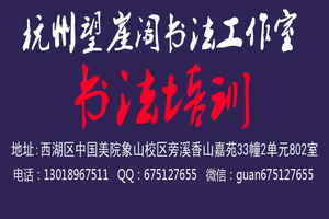 2017-2018年杭州书法美考培训班招生简章