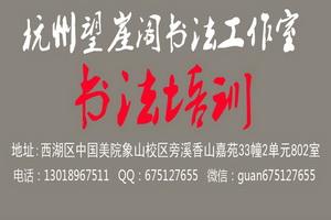 丛文俊书法讲座:如何学习篆隶书