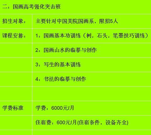 望崖阁2018-2019年书法高考培训班招生简章