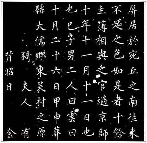 蔡京楷书欣赏《宋苏淑墓志》、《宋故夫人苏氏墓志铭》