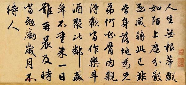 赵孟頫行书集字《杂诗·人生无根蒂》
